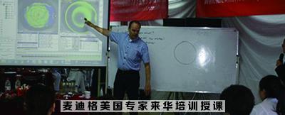 美国眼科教授来济对麦迪格技术人员进行专业培训
