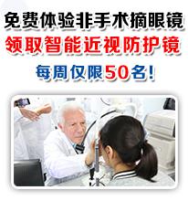 非手术摘眼镜体验活动